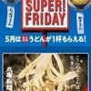 かけうどん 無料 丸亀製麺 ソフトバンク スーパーフライデーの画像