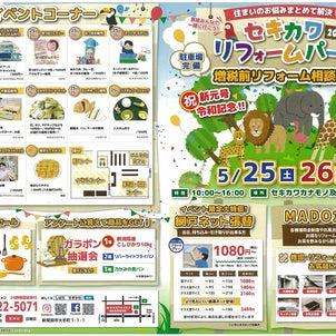 【新潟八輝会】イベント出店情報!セキカワリフォームパーク2019の画像