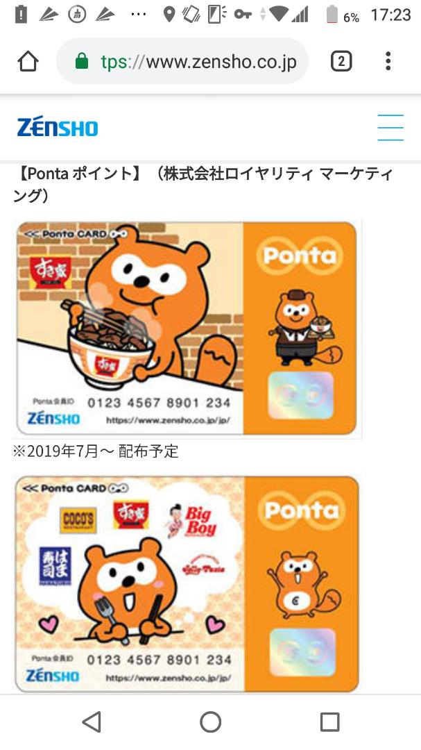 カード すき家 ponta 2重取りもok!すき家で貯まるポイント・使えるポイントカードの種類と3つの注意点まとめ