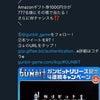 Amazonギフト券☆の画像