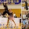 東北オープンダンス選手権!!の画像