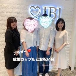 画像 ご成婚アラサーカップルとお祝い会☆IBJラウンジメンバーズにて の記事より 1つ目