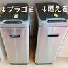 ゴミ箱サマ EKOサマの画像