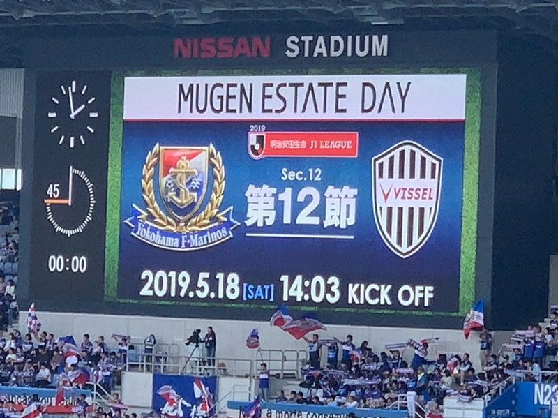 横浜 fm 対 神戸
