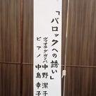 京都西ロータリークラブさんでのスピーチ、終わりましたの記事より