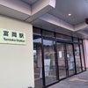 元気配給の旅(ボランティア)福島県富岡町♪の巻きの画像