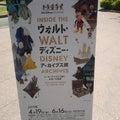 ウォルト·ディズニー·アーカイブス展に行ってみた