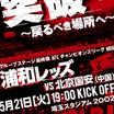 20190521 vs 北京国安 in 埼スタ