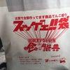ホットク 250円 古賀モノづくり博でつまみ食い(^^)の画像