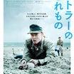 日記「今日見た映画 2016」58『ヒトラーの忘れもの』