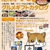 『懸賞なび』7月号 本日発売☆の画像