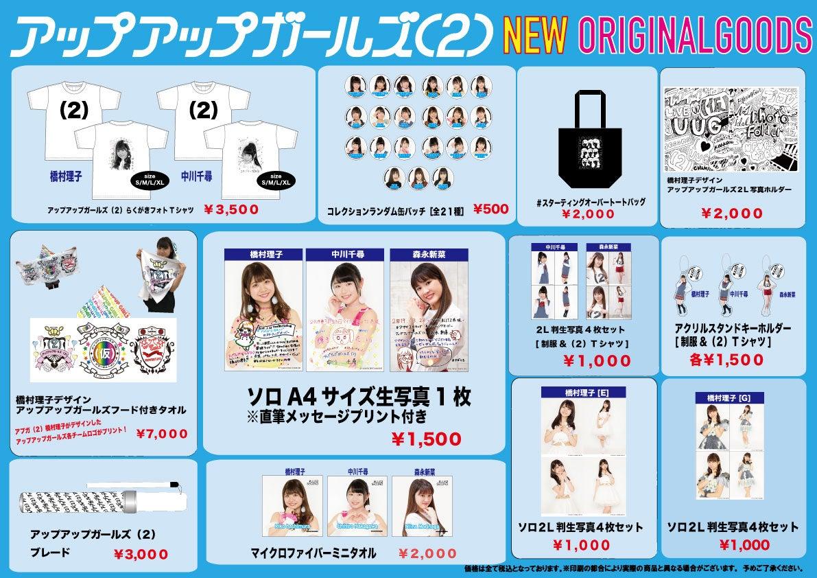 https://stat.ameba.jp/user_images/20190521/14/upupgirls2ki/ce/59/j/o1191084214413811964.jpg