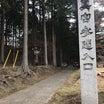 三峯神社で一番のおすすめの場所。奥宮へ