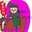 【イメージは裏切らない】乗馬はやっぱり貴族のスポーツだった件。
