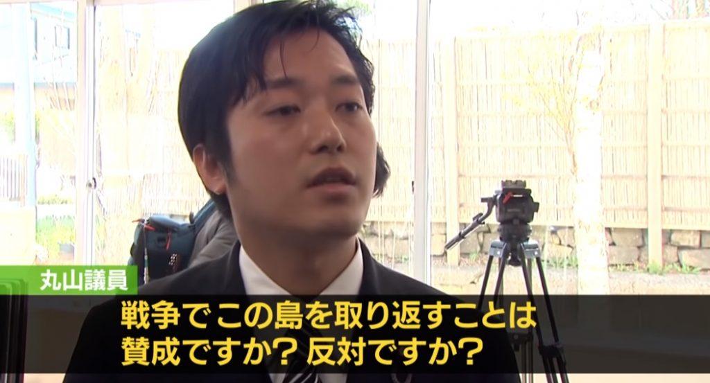 丸山穂高議員の 北方領土戦争発言と平和主義日本の反応は、どちらもずれてる