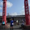 第7回飯能アルプス〜奥武蔵丸山トレイルランの画像