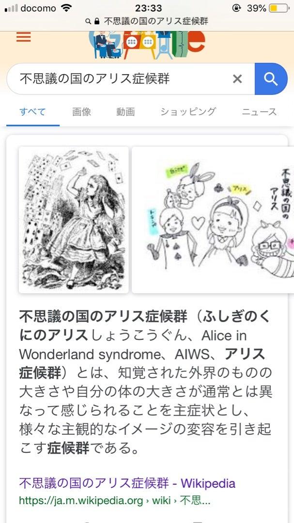アリス 症候群 と は