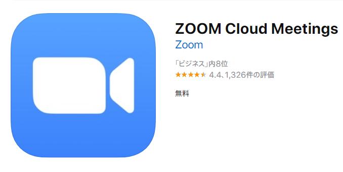 Line 招待 zoom Zoomの使い方【アカウント登録~開催・招待・参加方法】