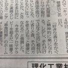 東大阪新聞に取材・掲載いただきました。の記事より