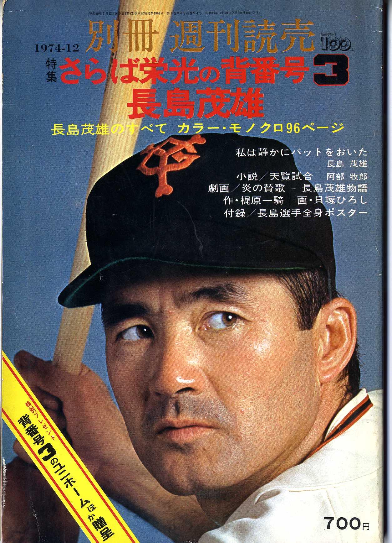 「長嶋茂雄の打撃記録が美しい」という話。長嶋茂雄の素晴らしさを考える。