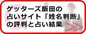 ゲッターズ 名前占い 相性 【相性占い】ゲッターズ飯田が指南する「基本相性」「恋愛相性」そして「片思い」について【無料占いあり】