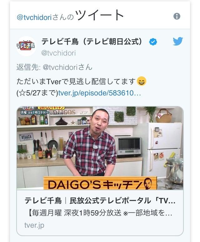 テレビ千鳥 料理