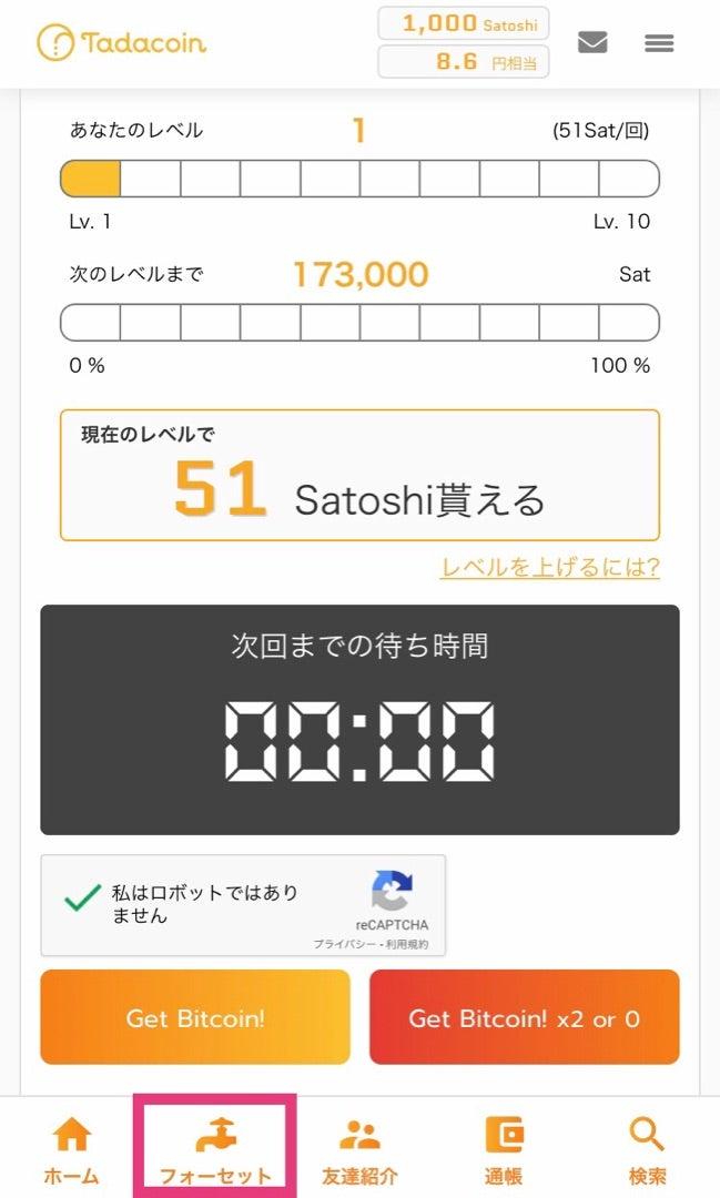 ビットコイン蛇口 1000satoshi