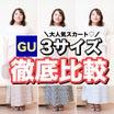 【GU】大人気スカートをM〜XL≪3サイズ≫徹底比較!!