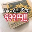 【ドンキ】999円‼️焼きそばをケース買い〜〜♡