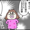 モコ氏、初めての中間試験②
