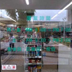 薬局店のガラスドアにカッティング文字の施工 part2の画像