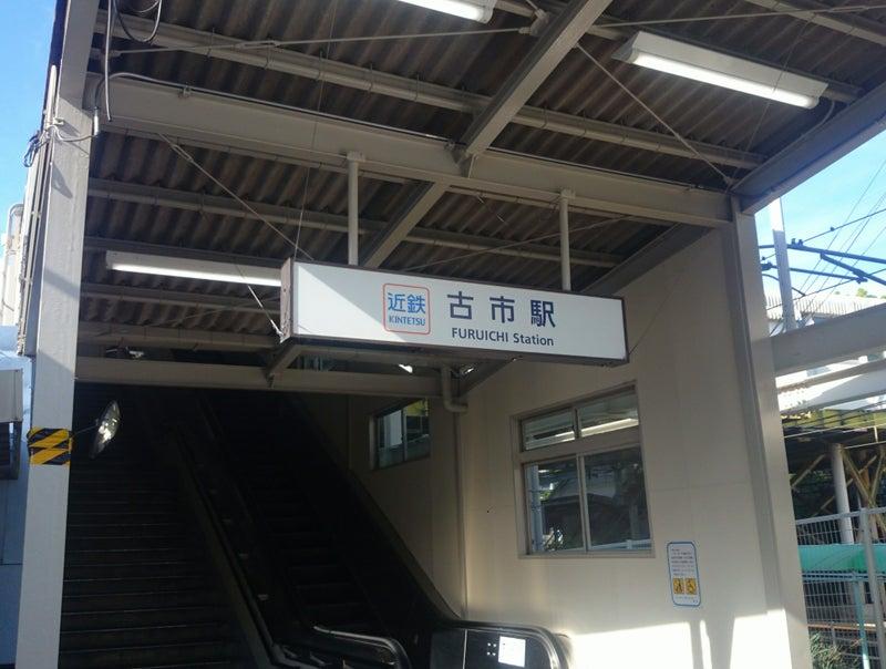 近鉄南大阪線 古市駅前