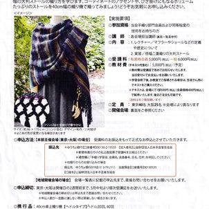 2019年手芸部門学習会「倍幅二重織り」開催のご案内の画像