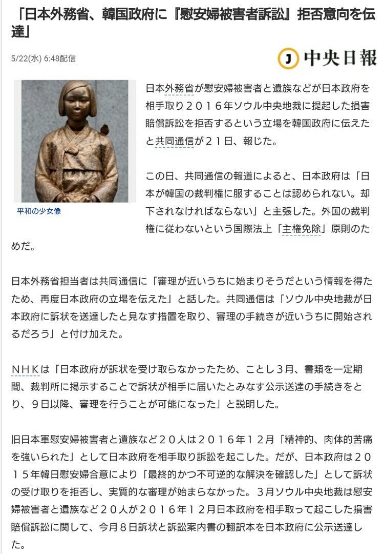 大放言・毒を吐くブログ アメーバ版「主権免除」による裁判拒否を無視しかねない韓国司法