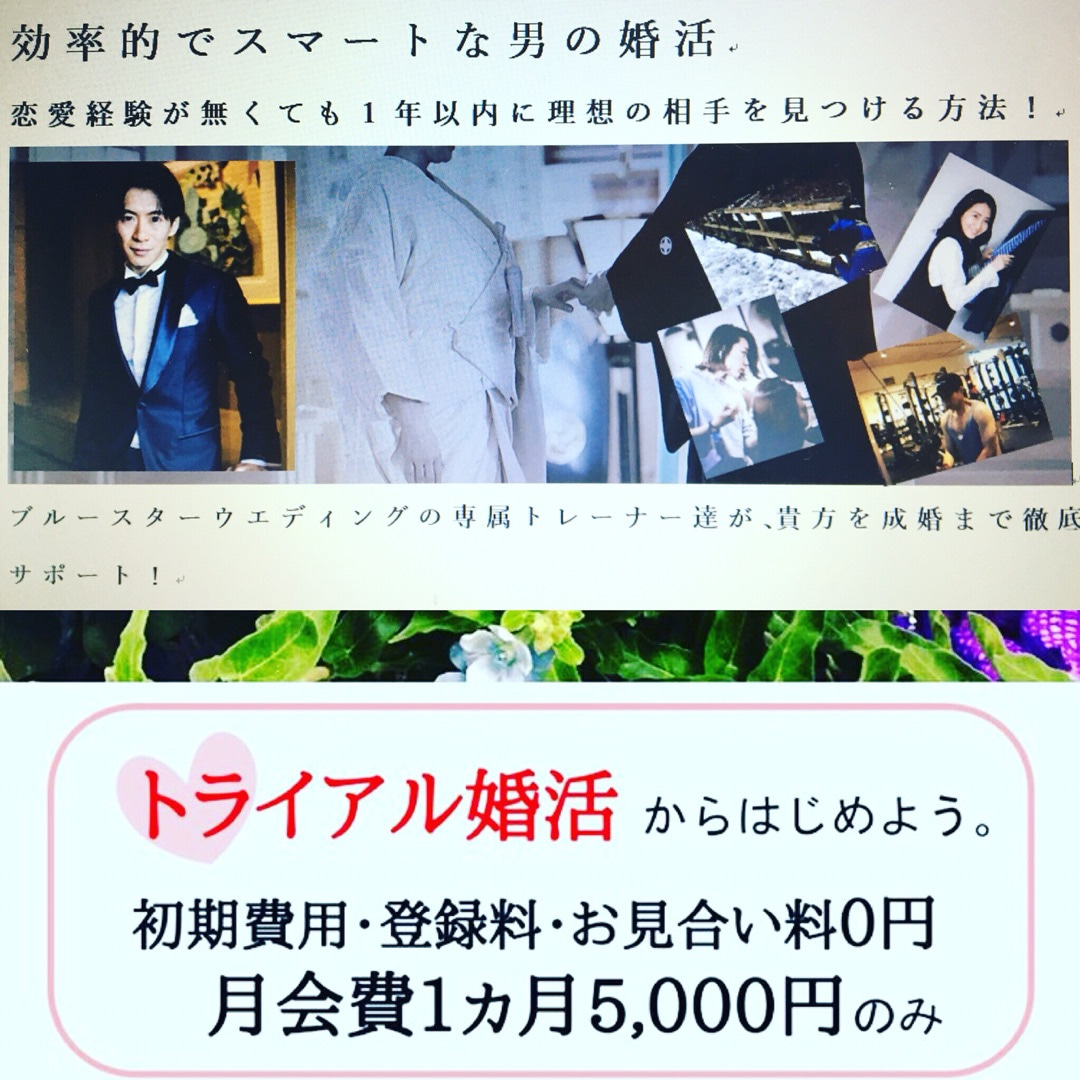 札幌婚活 恋愛未経験の男性の為の新プラン始動!! 結婚相談所ブルースターウエディングブログの記事より