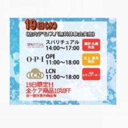 画像 梅田本店限定開催☆2019サマーフェスティバル!! の記事より 3つ目