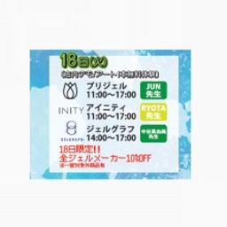 画像 梅田本店限定開催☆2019サマーフェスティバル!! の記事より 2つ目