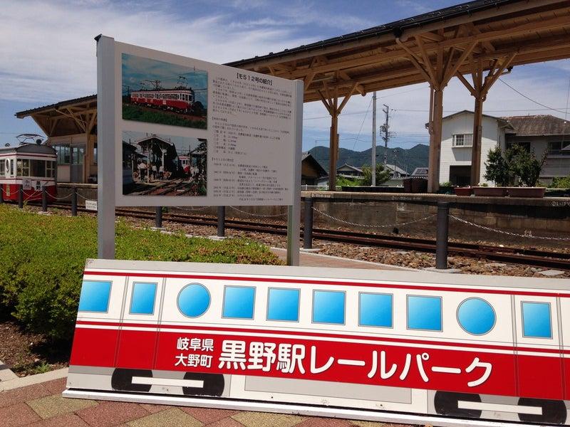 黒野駅レールパーク   ぷかぴこ...