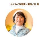 MOGU MOGU保育園@JR尼崎の記事より