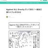 <note>「Against ALL GRAVITYに行ってきた!2」無料公開してます!の画像