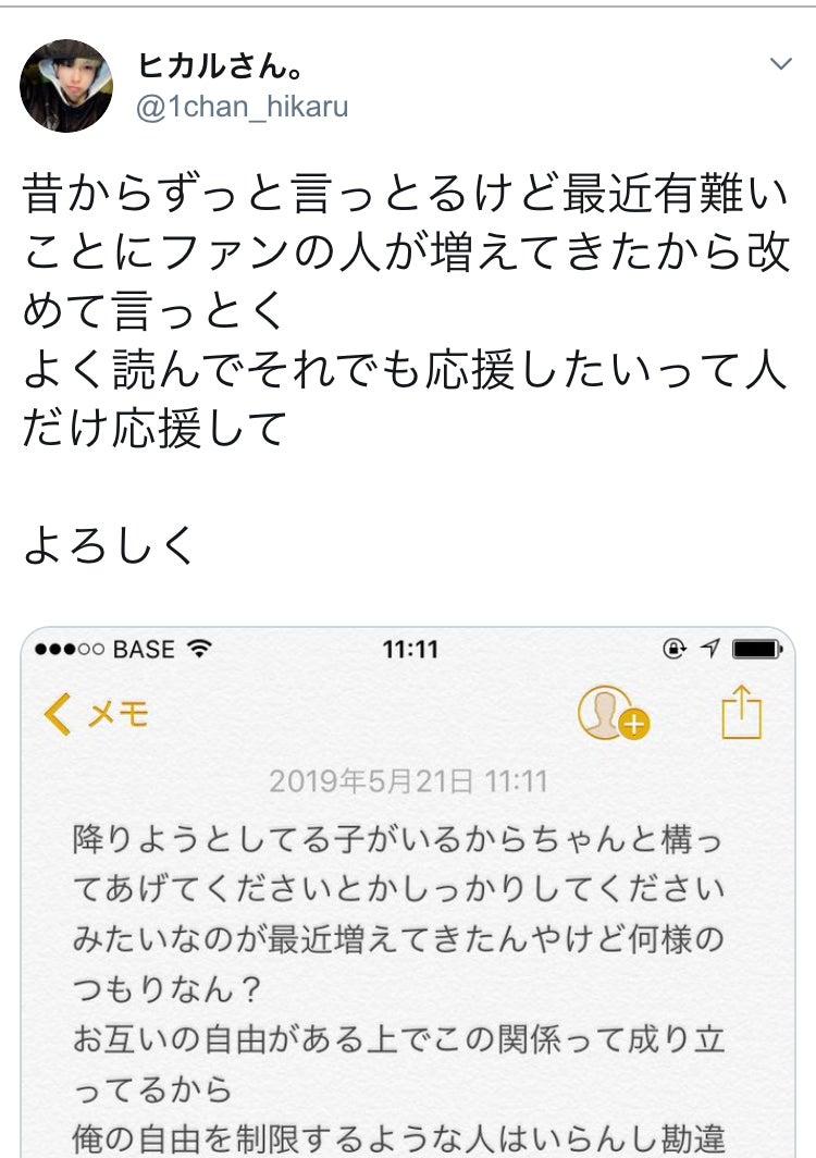 バー 炎上 ユーチュー ヒカル