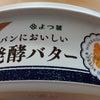 今日だけダイエット・発酵バター・ダイエットの画像