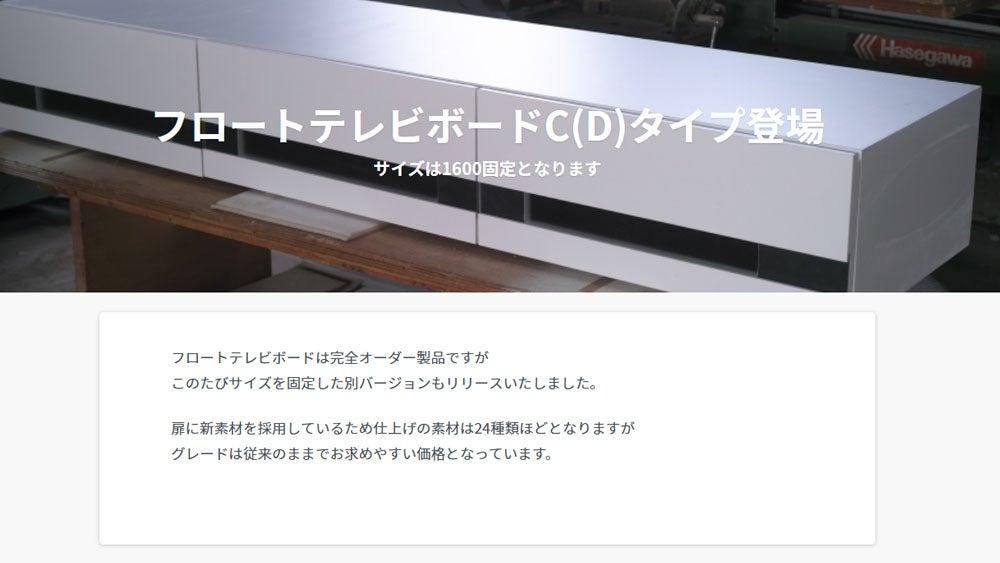 新・フロートテレビボードC(D)タイプ登場