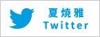 夏焼雅Twitter