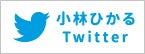 小林ひかるTwitter