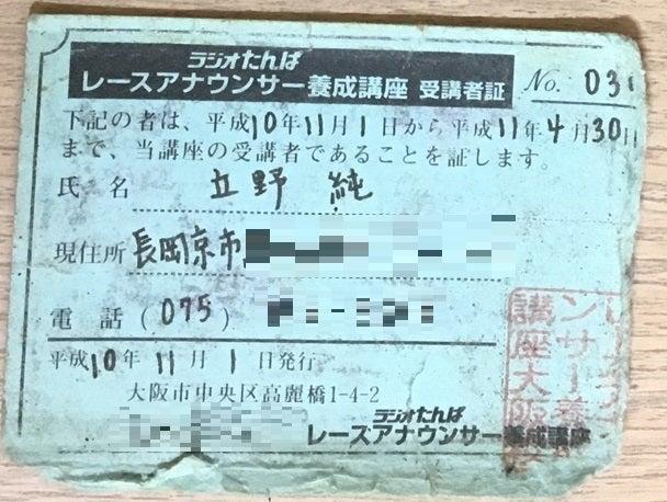 Nikkei アナウンサー ラジオ パーソナリティ