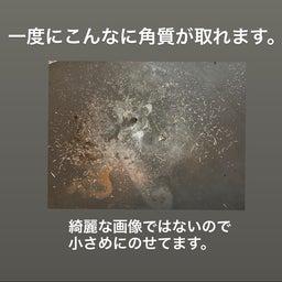 画像 ◆フットメニュー◆角質ケアキャンペーンメニュー の記事より 14つ目