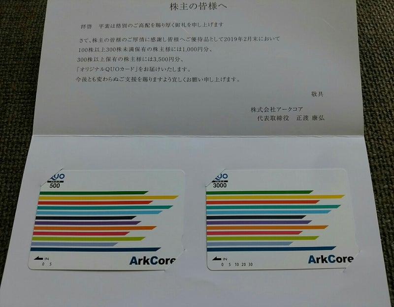 アークコアからクオカード3500円...