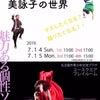 【占い】レア能力の美詠子さんがダンスの自主公演をされます!の画像