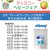 【イベント情報】★5/26★ディズニーベビーフェア★大阪ドームシティ店の画像